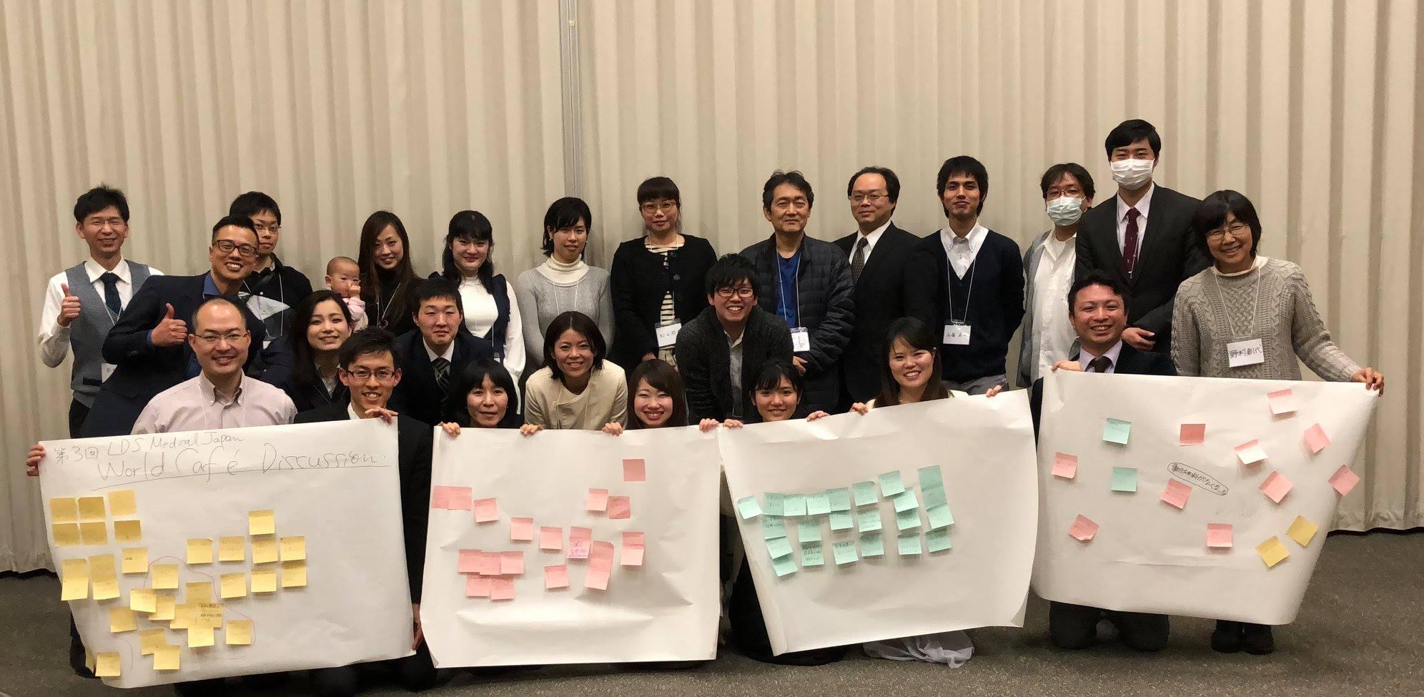 第3回 LDS Medical Japan交流会